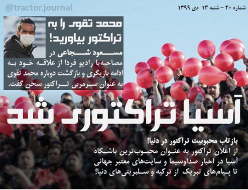 مجله تراکتور شنبه ۱۳ دی ۱۳۹۹ شماره ۲۰