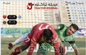 مجله تراکتور سه شنبه ۷ بهمن ۱۳۹۹ شماره ۳۴