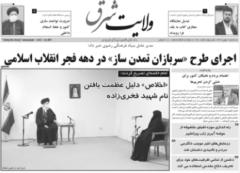 روزنامه ولایت شرق سه شنبه ۷ بهمن ۱۳۹۹ شماره ۳۸۱