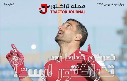 مجله تراکتور چهارشنبه ۸ بهمن ۱۳۹۹ شماره ۳۵