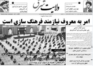 روزنامه ولایت شرق پنجشنبه 30 بهمن ۱۳۹۹ شماره 400
