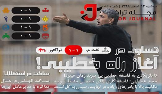 مجله تراکتور سه شنبه 12  اسفند 1399 شماره 55