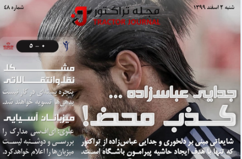 مجله تراکتور شنبه 2 اسفند 1399 شماره 48