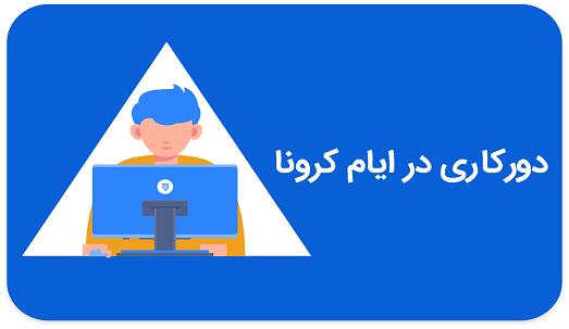 نحوه حضور کارمندان در آذربایجان غربی اعلام شد