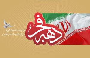 برنامه های مختلف فرهنگی و هنری توسط حوزه هنری آذربایجان غربی برگزار می شود