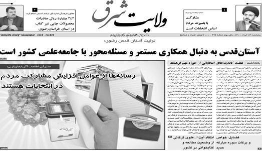 روزنامه ولایت شرق پنجشنبه 13 خرداد 1400 شماره 476