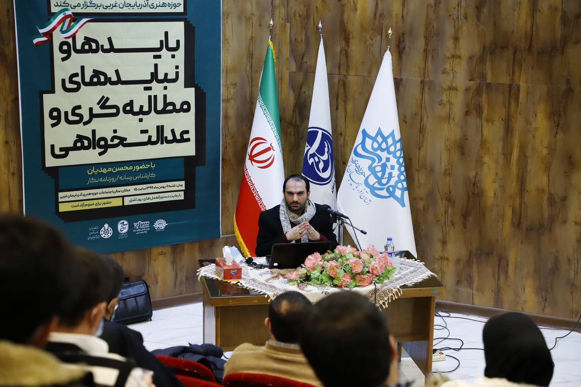 برگزاری کارگاه پژوهشی بایدها و نبایدهای مطالبهگری و عدالتخواهی در ارومیه