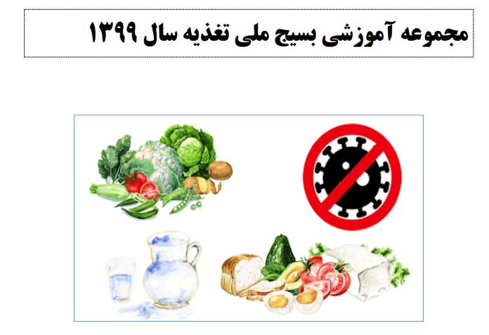 تغذیه سالم برای پیشگیری از کرونا+ دانلود فایل