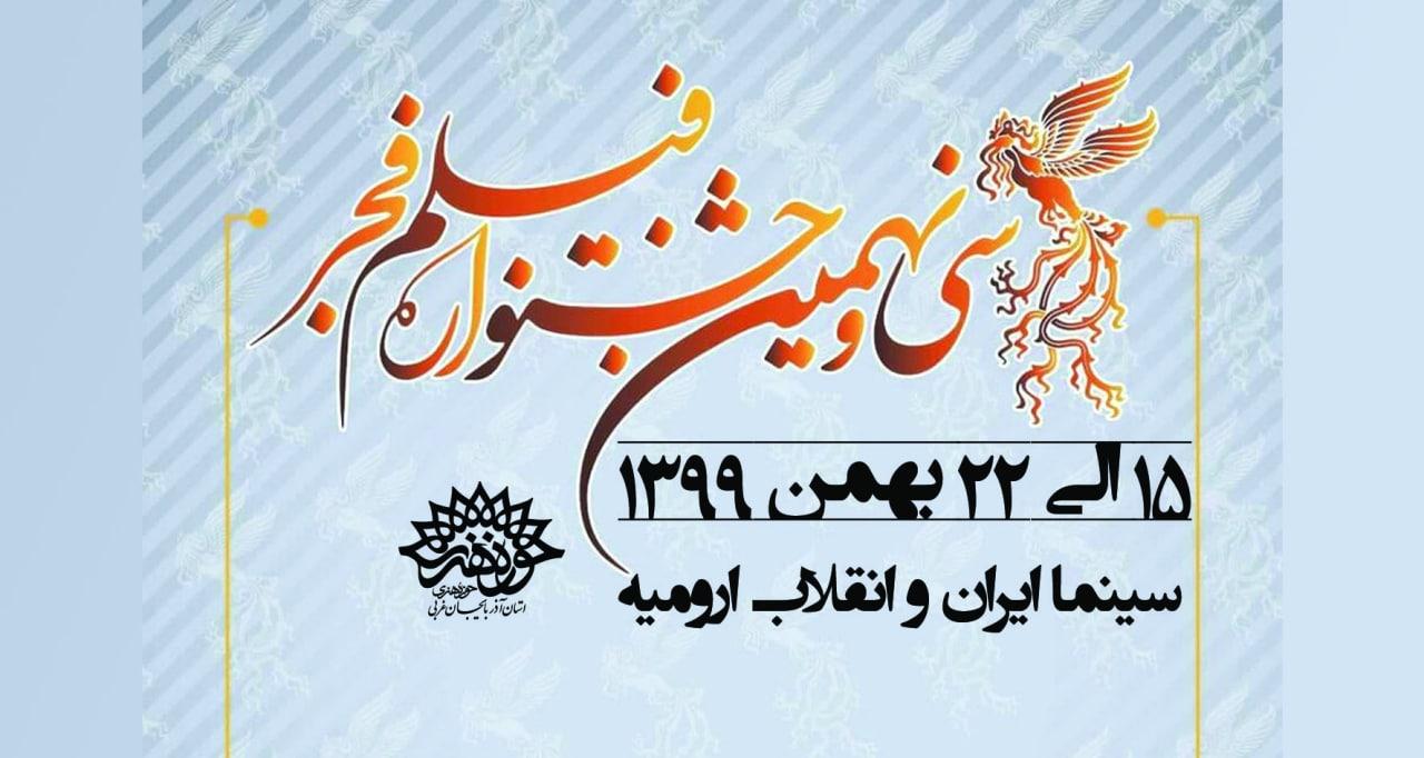 آغاز اکران آثار «سی و نهمین جشنواره فیلم فجر» در ارومیه
