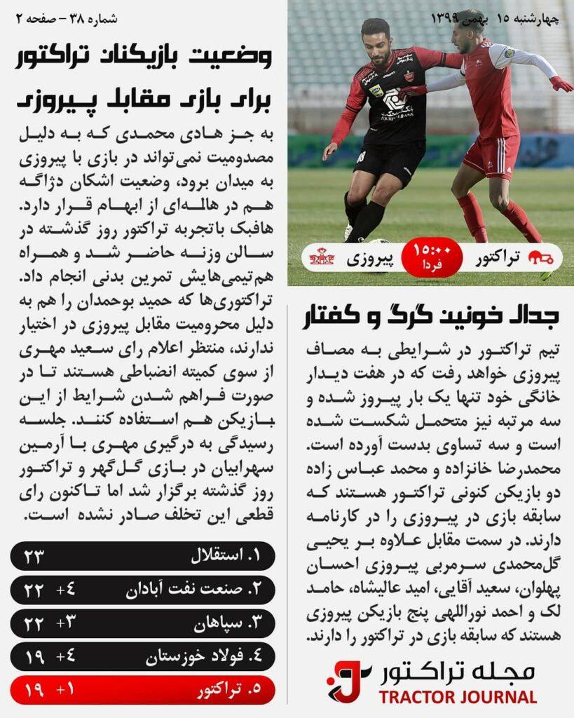 مجله تراکتور چهارشنبه ۱۵ بهمن ۱۳۹۹ شماره ۳۸