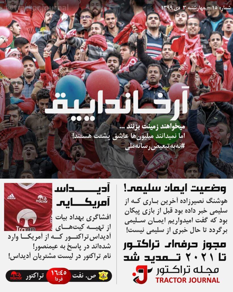 مجله تراکتور چهارشنبه ۳ دی ۱۳۹۹  شماره ۱۵