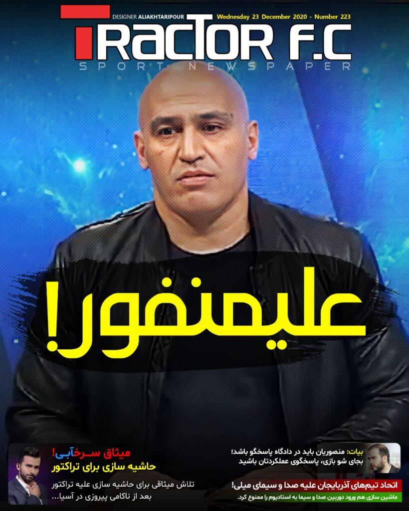 روزنامه تراکتور چهارشنبه ۳ دی ۱۳۹۹  شماره۲۲۳