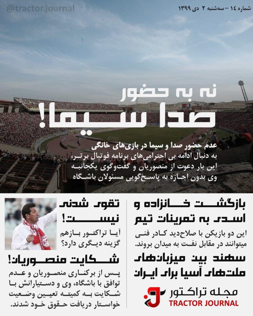 مجله تراکتور سه شنبه ۲ دی ۱۳۹۹  شماره ۱۴