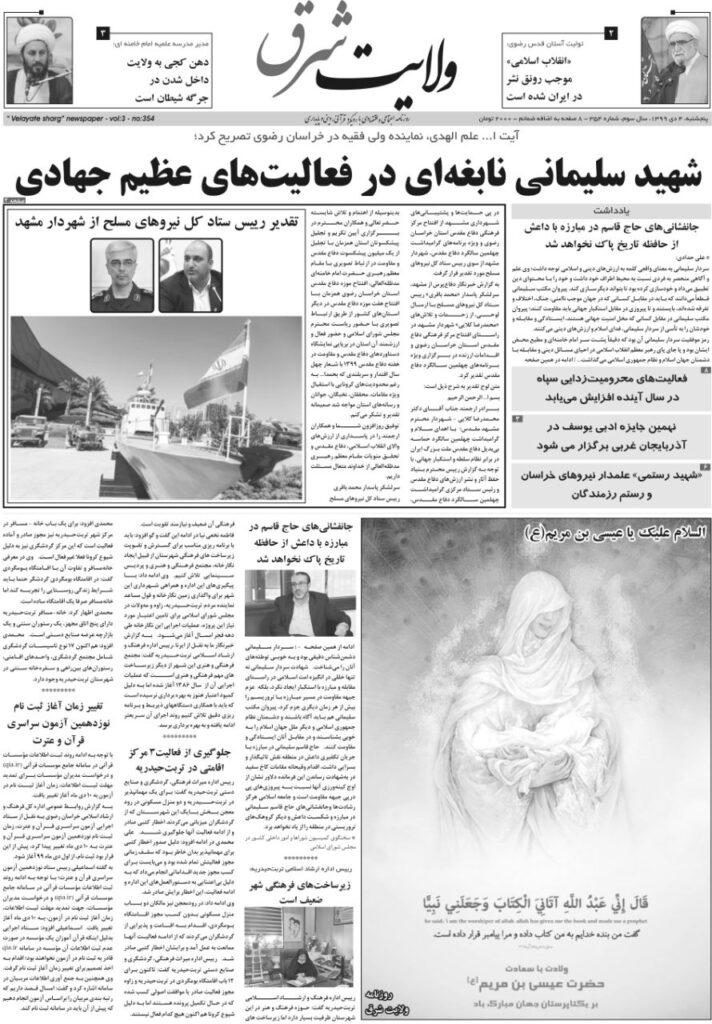 روزنامه ولایت شرق  پنجشنبه ۴ دی ۱۳۹۹ شماره ۳۵۴