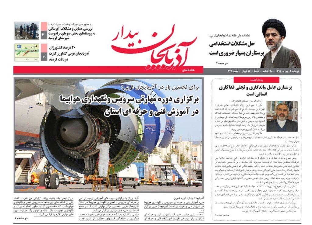 هفته نامه آذربایجان بیدار پنجشنبه ۴ دی ۱۳۹۹ شماره ۲۲۱
