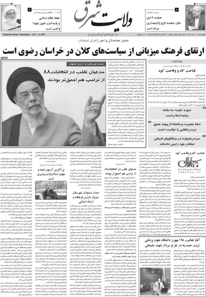روزنامه ولایت شرق چهارشنبه ۱۰ دی ۱۳۹۹ شماره ۳۵۹