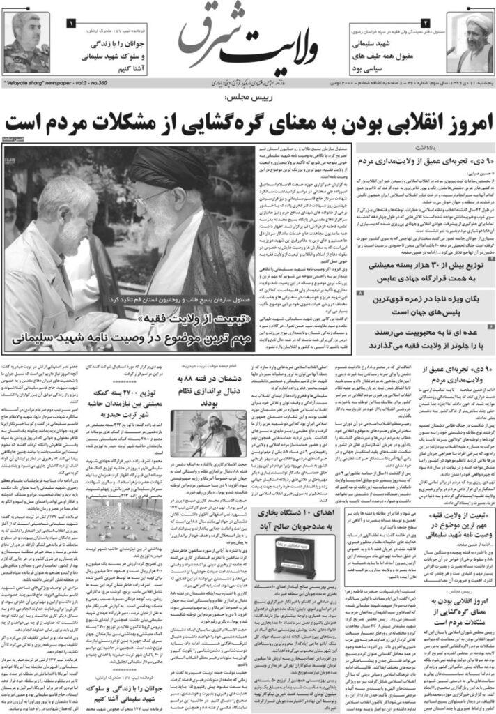 روزنامه ولایت شرق پنجشنبه ۱۱ دی ۱۳۹۹ شماره ۳۶۰