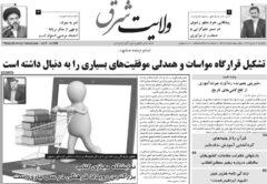 روزنامه ولایت شرق یکشنبه ۲۱ دی ۱۳۹۹ شماره ۳۶۸