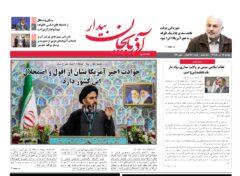 دویست و بیست و چهارمین شماره هفته نامه «آذربایجان بیدار» منتشر شد