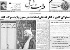 روزنامه ولایت شرق شنبه ۲۷ دی ۱۳۹۹ شماره ۳۷۳