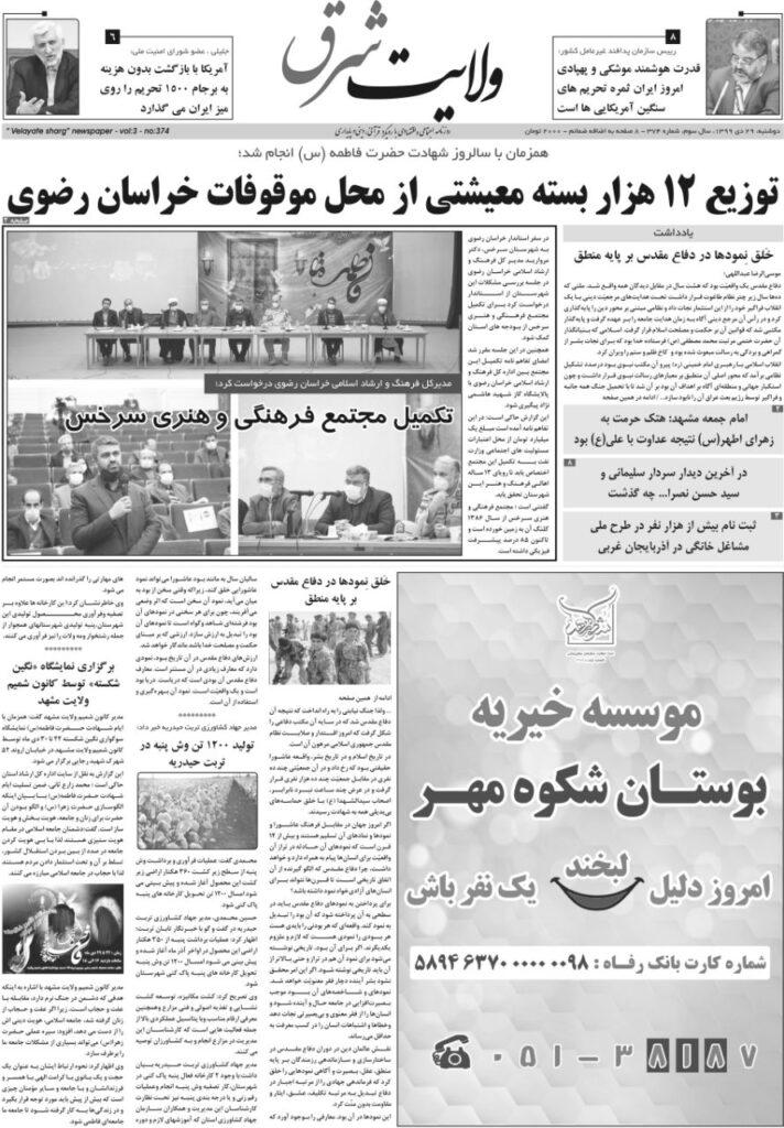 روزنامه ولایت شرق دوشنبه ۲۹ دی ۱۳۹۹ شماره ۳۷۴