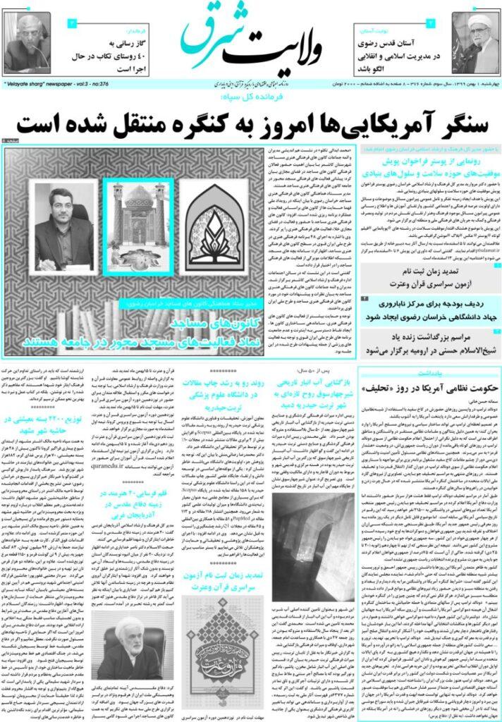 روزنامه ولایت شرق چهارشنبه ۱ بهمن ۱۳۹۹ شماره ۳۷۶