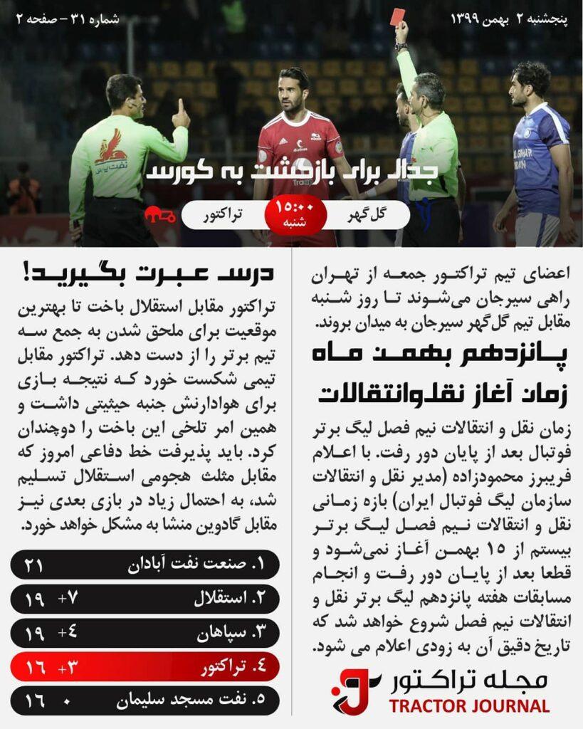 مجله تراکتور یکشنبه ۲ بهمن ۱۳۹۹ شماره ۳۱
