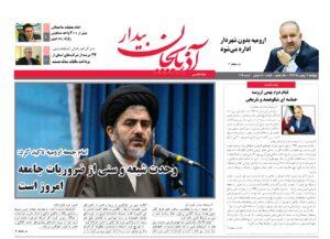 دویست و بیست و پنجمین شماره هفته نامه «آذربایجان بیدار» منتشر شد