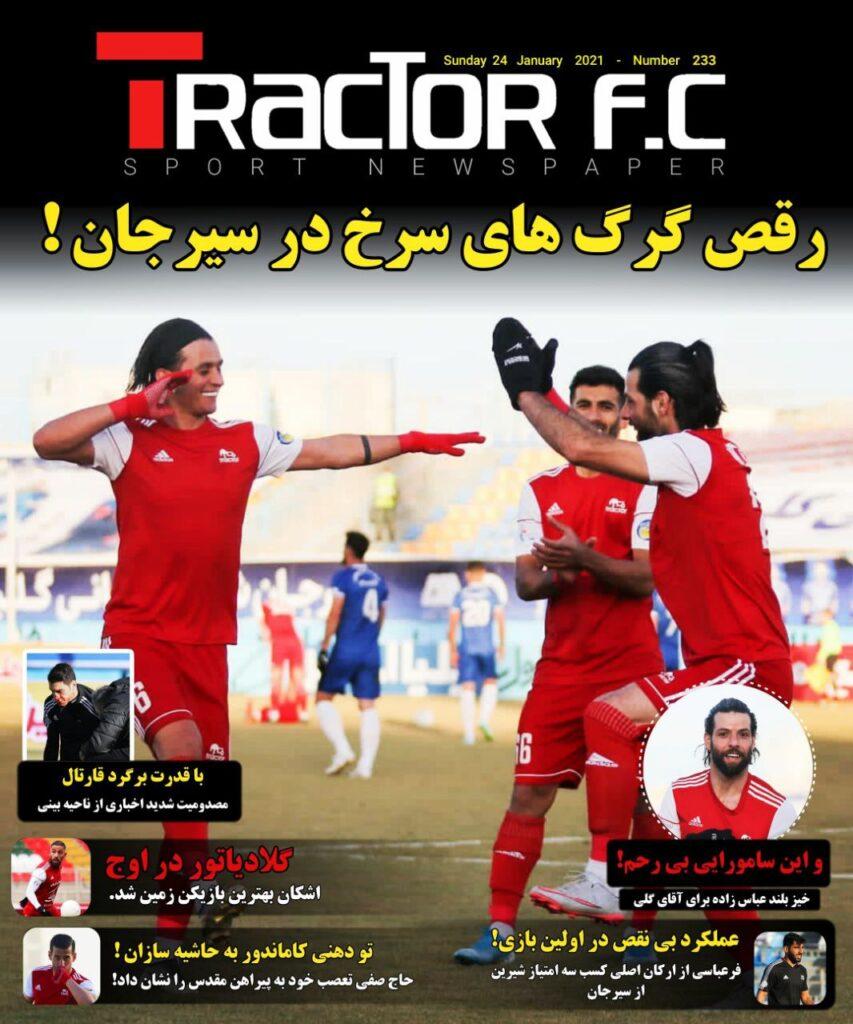 روزنامه تراکتور یکشنبه ۵ بهمن ۱۳۹۹ شماره ۲۳۳
