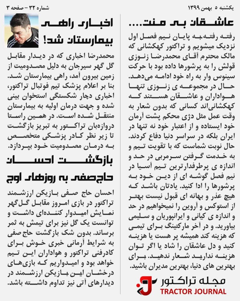 مجله تراکتور یکشنبه ۵ بهمن ۱۳۹۹ شماره ۳۲