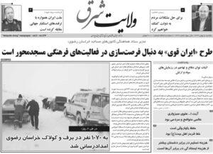 روزنامه ولایت شرق یکشنبه ۵ بهمن ۱۳۹۹ شماره ۳۷۹