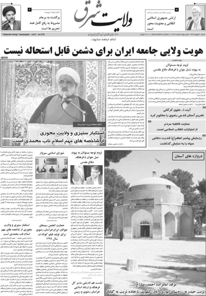 روزنامه ولایت شرق شنبه ۴ بهمن ۱۳۹۹ شماره ۳۷۸