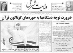 روزنامه ولایت شرق دوشنبه ۶ بهمن ۱۳۹۹ شماره ۳۸۰