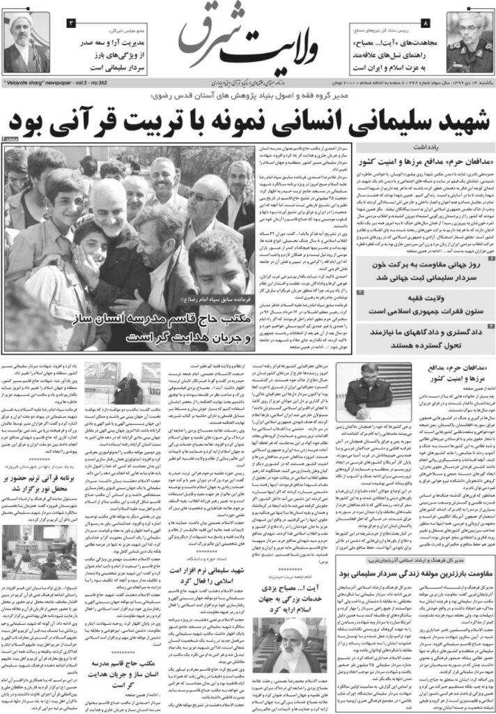روزنامه ولایت شرق یکشنبه ۱۴ دی ۱۳۹۹ شماره ۳۶۲