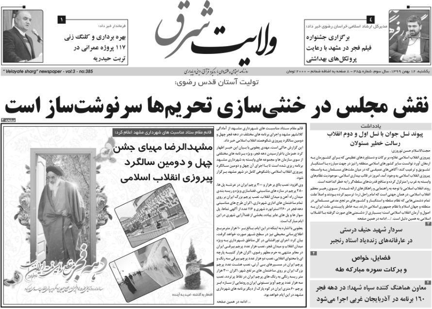 روزنامه ولایت شرق یکشنبه ۱۲ بهمن ۱۳۹۹ شماره ۳۸۵