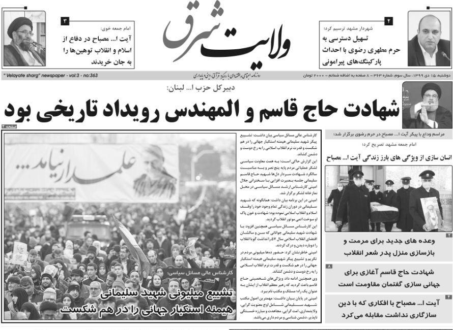 روزنامه ولایت شرق دوشنبه ۱۵ دی ۱۳۹۹ شماره ۳۶۳