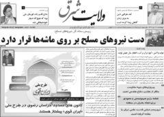 روزنامه ولایت شرق چهارشنبه ۱۷ دی ۱۳۹۹ شماره ۳۶۵