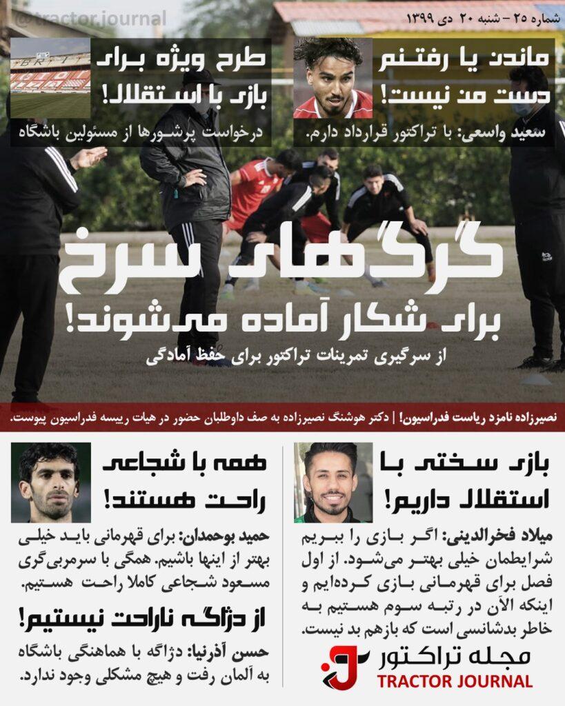 مجله تراکتور شنبه ۲۰ دی ۱۳۹۹ شماره ۲۵
