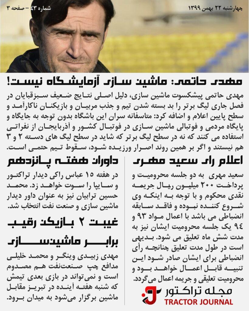 مجله تراکتور چهارشنبه ۲۲ بهمن ۱۳۹۹ شماره ۴۳
