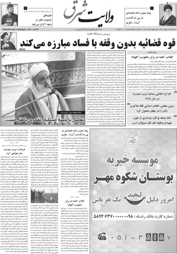روزنامه ولایت شرق سه شنبه ۱۴ بهمن ۱۳۹۹ شماره ۳۸۷