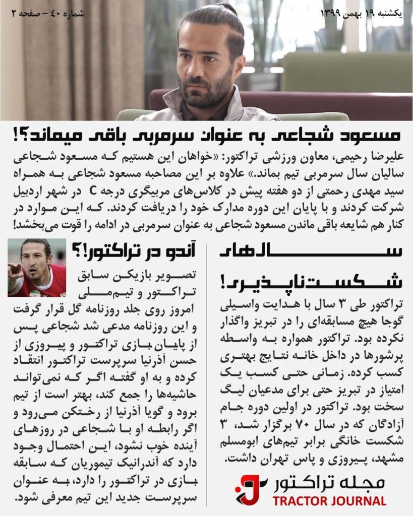 مجله تراکتور یکشنبه ۱۹ بهمن ۱۳۹۹ شماره ۴۰