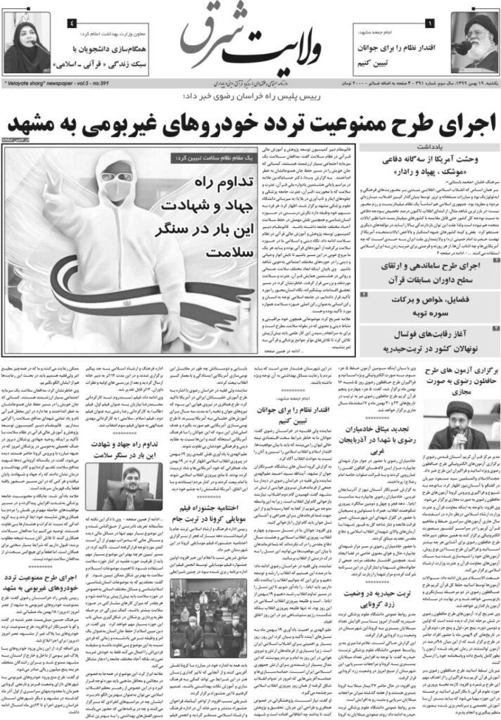 روزنامه ولایت شرق یکشنبه ۱۹ بهمن ۱۳۹۹ شماره ۳۹۱