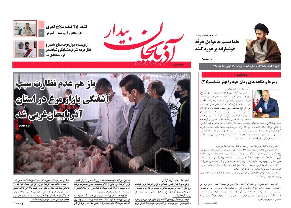 دویست و سی مین شماره هفته نامه «آذربایجان بیدار» منتشر شد