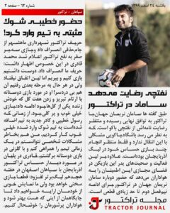 مجله تراکتور یکشنبه 24  اسفند 1399 شماره 62