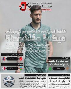 مجله تراکتور یکشنبه 8  فروردین 1400 شماره 67