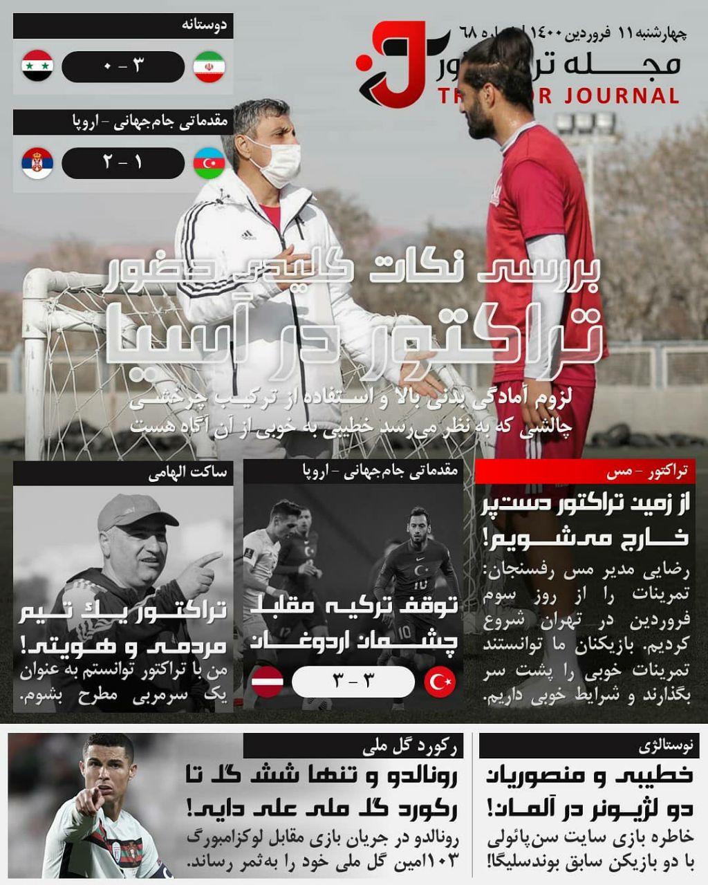 مجله تراکتور چهارشنبه 11 فروردین 1400 شماره 68