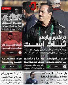مجله تراکتور پنجشنبه 14  اسفند 1399 شماره 56
