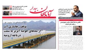 دویست و سی و چهارمین شماره هفته نامه «آذربایجان بیدار» منتشر شد