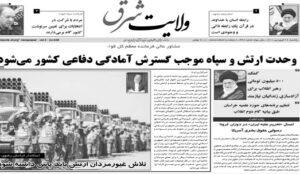 روزنامه ولایت شرق یکشنبه 29 فروردین 1400 شماره 438