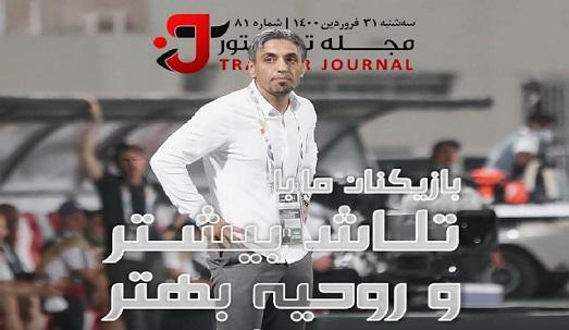 مجله تراکتور سه شنبه 31 فروردین 1400 شماره 81